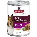 サイエンス・ダイエット アダルト ビーフ 成犬用 370g