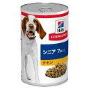 サイエンス・ダイエット シニア チキン 高齢犬用 370g