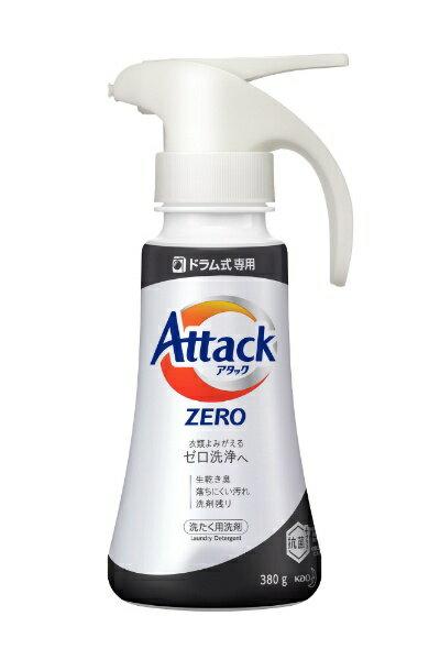 花王 Kao Attack ZERO(アタックゼロ)ドラム式専用 ワンハンドタイプ 本体 (380g) 〔洗濯洗剤〕[ドラム式洗濯機]【rb_pcp】