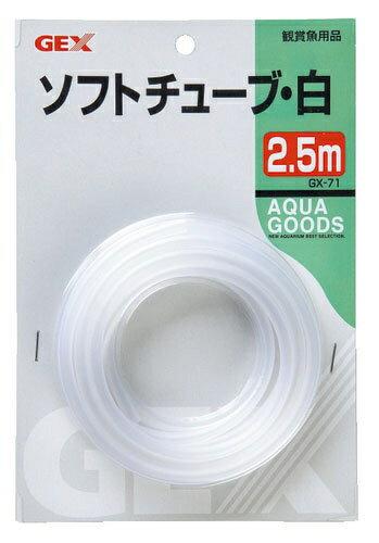 熱帯魚・アクアリウム, その他  GEX GX-71 (2.5m)