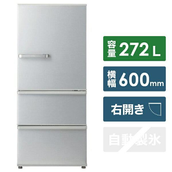 AQUA アクア 《基本設置料金セット》AQR-27H-S 冷蔵庫 ミスティシルバー [3ドア /右開きタイプ /272L][冷蔵庫 大型 AQR27H_S]【zero_emi】