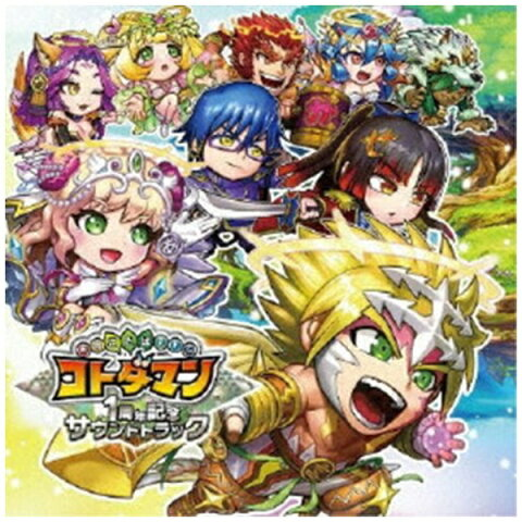 ビーエムドットスリー (ゲーム・ミュージック)/ 共闘ことばRPG コトダマン 1周年記念サウンドトラック キボウ盤【CD】