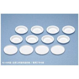 ウェーブ WAVE 白い塗料皿 ベーシックタイプ(8枚入)