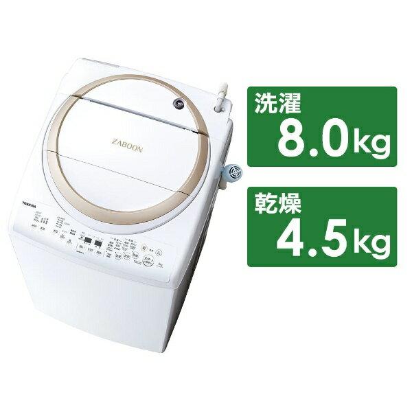 東芝TOSHIBAAW-8V8-W縦型洗濯乾燥機ZABOON(ザブーン)グランホワイト[洗濯8.0kg/乾燥4.5kg/ヒーター乾燥(排気タイプ)/上開き][洗濯機8kgAW8V8W]