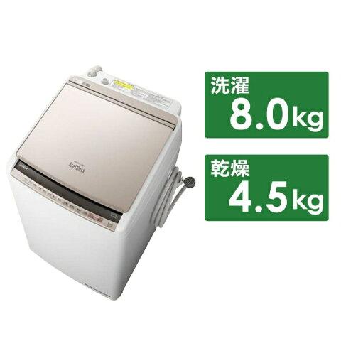日立 HITACHI BW-DV80E-N 縦型洗濯乾燥機 シャンパン [洗濯8.0kg /乾燥4.5kg /ヒーター乾燥(水冷・除湿タイプ) /上開き][ビートウォッシュ 洗濯機 8kg BWDV80E]
