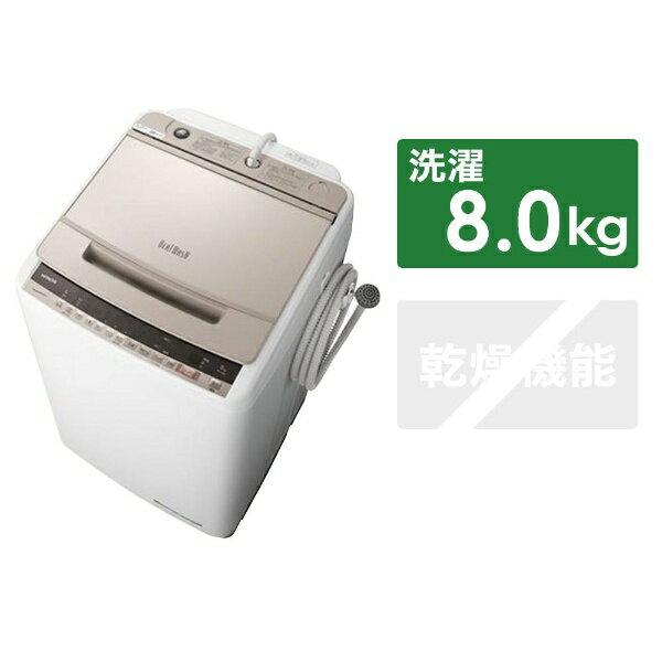 日立 HITACHI BW-V80E-N 全自動洗濯機 ビートウォッシュ シャンパン [洗濯8.0kg /乾燥機能無 /上開き][ビートウォッシュ 洗濯機 8kg インバーター BWV80E]