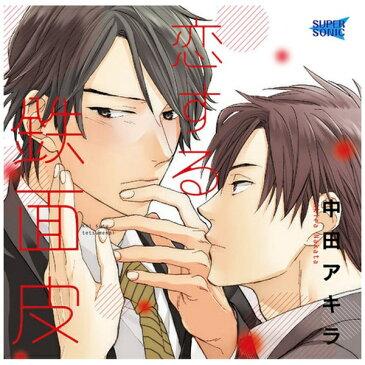 ケーティーファクトリー KT FACTORY 伊東健人/駒田航/神尾晋一郎/木島隆一:恋する鉄面皮【CD】