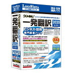 ロゴヴィスタ LogoVista コリャ英和!一発翻訳 2020 ビジネス・技術専門辞書パック [Windows用][LVKIFX20WV0]