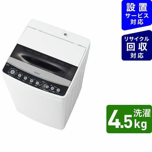 ハイアールHaier全自動洗濯機JoySeriesブラックJW-C45D-K 洗濯4.5kg/乾燥機能無/上開き  一人暮らし新