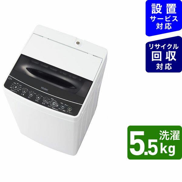 ハイアールHaierJW-C55D-K全自動洗濯機JoySeriesブラック 洗濯5.5kg/乾燥機能無/上開き  洗濯機一人暮