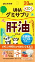 UHA味覚糖 グミサプリKIDS 肝油20日分SP