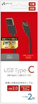 エアージェイ air-J TYPE-C USBケーブル 2m BK UCJT200BK
