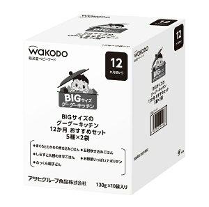 アサヒグループ食品 Asahi Group Foods BIGサイズグーグーキッチン12ヶ月おすすめセット5種×2