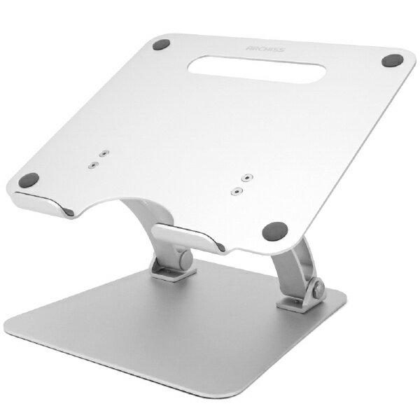 ARCHISSアーキスノートパソコン/タブレット用アルミスタンド作業効率UP動画視聴イラスト作成高さ変更 MacBookPro/