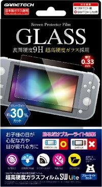 ゲームテック GAMETECH 超高硬度ガラスフィルムSW Lite ブルーライトカット SWF2153【Switch Lite】 【代金引換配送不可】