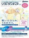 【第3類医薬品】ソフトサンティア2個パック3月のライオン(5ml×8)〔目薬〕参天製薬 santen