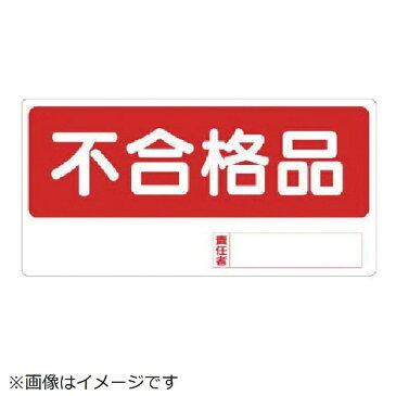 ユニット UNIT ユニット 置場標識 不合格品 エコユニボード 300×600 338-16 8156