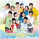 ポニーキャニオン (キッズ)/ NHK「おかあさんといっしょ」スペシャル60セレクション【CD】