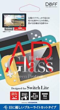 DEFF ディーフ Nintendo Switch Lite用ガラスフィルム ARコート&ブルーライトカットタイプ BKS-NSLB3AF【Switch Lite】【point_rb】