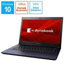 dynabook ダイナブック dynabook S3 ノートパソコン デニムブルー P1S3LPBL [13.3型 /intel Celeron /SSD:240GB /メモリ:4GB /2019年秋冬モデル][13.3インチ office付き 新品 windows10]