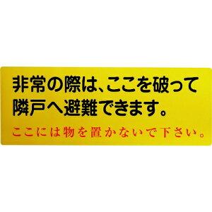 グリーンクロス グリーンクロス 隣戸避難標識塩ビステッカー(都市再生機構仕様) 1150110805