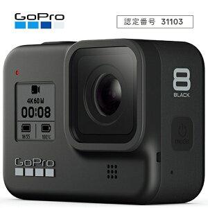 GoPro ゴープロ アクションカメラ GoPro(ゴープロ) HERO8 Black CHDHX-801-FW [4K対応 /防水][ゴープロ ヒーロー8 ブラック gopro8 CHDHX801FW]