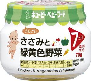 キューピー kewpie キューピーささみと緑黄色野菜 70g 7ヶ月頃から〔離乳食・ベビーフード 〕【rb_pcp】