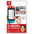 任天堂 Nintendo 東北大学加齢医学研究所 川島隆太教授監修 脳を鍛える大人のNintendo Switchトレーニング【Switch】