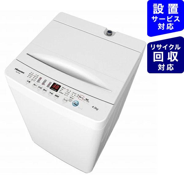 ハイセンス Hisense 全自動洗濯機 ホワイト HW-T45D [洗濯4.5kg /乾燥機能無 /上開き][洗濯機 一人暮らし HWT45D]