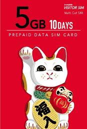 日本通信 Japan Communications マルチカットSIM ドコモ回線 「b-mobile VISITOR SIM 5GB 10days Prepaid」 BM-VSC2-5GB10DC [マルチSIM /SMS非対応]
