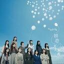 ソニーミュージックマーケティング NMB48/ 初恋至上主義 通常盤Type-A【CD】