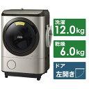 日立 HITACHI BD-NX120EL-N ドラム式洗濯乾燥機 ビックドラム ステンレスシャンパ...