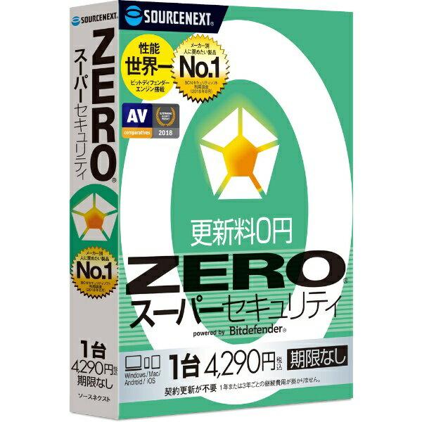 ソースネクスト SOURCENEXT ZERO スーパーセキュリティ 1台用 [Win・Mac・Android・iOS用][セキュリティソフトzero ZEROスーパーセキユリテイ1ダイ]