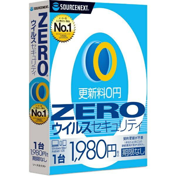 ソースネクスト SOURCENEXT ZERO ウイルスセキュリティ 1台[セキュリティソフトzero ZEROウイルスセキユリテイ1ダイ]
