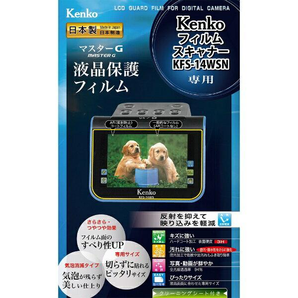 ケンコー・トキナー KenkoTokina マスターGフィルム ケンコー フィルムスキャナー KFS-14WSN用 KLPM-14WSN