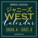 【2020年03月06日発売】 小学館 SHOGAKUKAN ジャニーズWEST カレンダー 2020.4→2021.3(ジャニーズ事務所公認)【発売日以降のお届け】