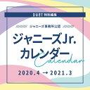 【2020年03月06日発売】 ホーム社 ジャニーズJr.カレンダー 2020.4-2021.3(ジャニーズ事務所公認)【発売日以降のお届け】