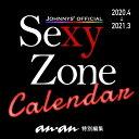 【2020年03月06日発売】 マガジンハウス MAGAZINE HOUSE Sexy Zoneカレンダー 2020.4→2021.3(ジャニーズ事務所公認)【発売日以降のお届け】