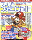 KADOKAWA 角川 スーパーファミコン通信 ニンテンドークラシックミニスーパーファミコン発売記念スペシャル号