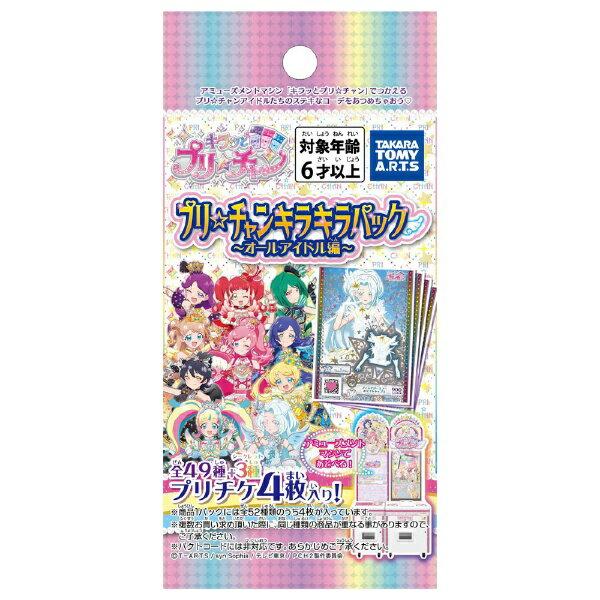 トレーディングカード・テレカ, トレーディングカード  TAKARA TOMY ARTS BOX