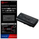 エレコム ELECOM USBデジタルミキサー PS4 Switch対応 ブラック HSAD-GM30MBK【PS4/Switch】