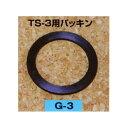 矢澤産業 YAZAWA-SANGYO G3 矢澤産業 TS-3用パッキン(部品)