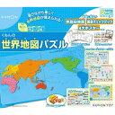 くもん出版 くもんの世界地図パズル