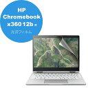 エレコム ELECOM HP Chromebook x360 12b(12インチ)用 光沢フィルム EF-CBHP01FLFANG [HP Chromebook x360 12b(12インチ)※2020年3月時点での情報です。]