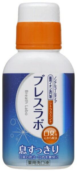 第一三共ヘルスケア DAIICHI SANKYO HEALTHCARE ブレスラボ ブレスラボマウスウォッシュ シトラスミント 80ml 〔マウスウォッシュ〕画像