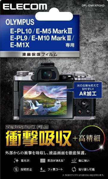 デジタルカメラ用アクセサリー, 液晶保護フィルム  ELECOM OLYMPUS E-M10 Mk III DFL-OM1XPGHD