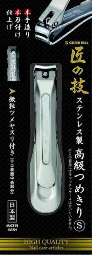 衛生日用品・衛生医療品, 爪切り  GREEN BELL S 1