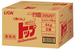 LION ライオン 無リン トップ 業務用 8kg