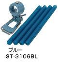 新富士バーナー Shinfuji Burner SOTO レギュレーターストーブ専用 カラーアシストセット(ブルー) ST-3106BL