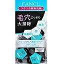 ファンケル FANCL ディープクリア 洗顔パウダー [洗顔料]